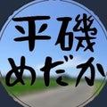 レモミカほのぼの日記 VOL.132