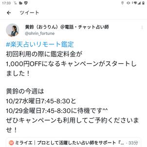 #楽天占いリモート鑑定 初回利用1000円オフキャンペーンの画像