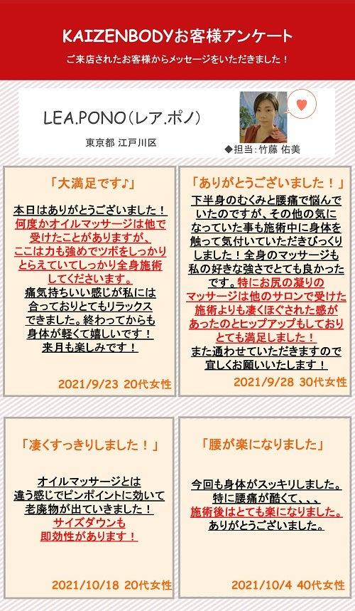 KAIZENBODY 東京都江戸川区 エステサロン