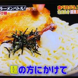 画像 インスタント麺アレンジバトル再び の記事より 4つ目