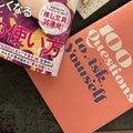 一緒にやろう♡100の質問ノート!!