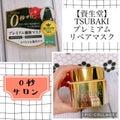 【資生堂】TSUBAKI~0秒サロン・プレミアム リペアマスク・翌朝、髪やわらかぁ~♥