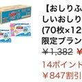 【最大80%OFF】グーンプラス1パック300円台~おしりふき1個44.5円