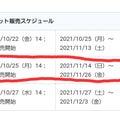 10月25日チケット再販に参戦日付変更出来ました