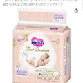 新生児メリーズプレミアム20枚入が95円❣️80%オフクーポンでてます