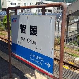 画像 今日はきしめんの日!智頭駅!智頭急行鉄道! の記事より 1つ目