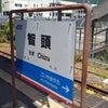 今日はきしめんの日!智頭駅!智頭急行鉄道!の画像