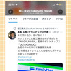 私の投稿がホリエモンこと堀江貴文さんからリツイートされたーー!!