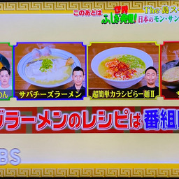 画像 インスタント麺アレンジバトル再び の記事より 11つ目