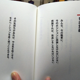 画像 「強気の四訓」「存在意義」 の記事より 3つ目
