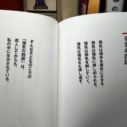 画像 「強気の四訓」「存在意義」 の記事より 2つ目