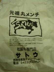 satou1