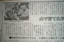 芳野5-3