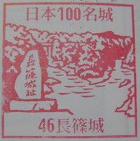 長篠城 日本100名城スタンプ