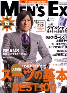 Men's EX4月号