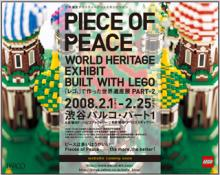 PIECE of PEACE サイト