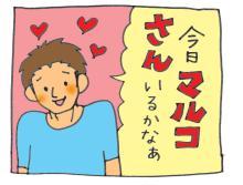30-まるこ