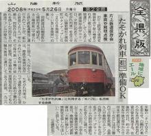 たそがれ列車が紹介された山陽新聞