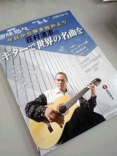 今日から弾きはじめよう・ギターで世界の名曲を
