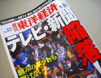 ∞最前線 通信-テレビ新聞陥落