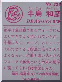プロ野球カード倶楽部-ウシジマ3