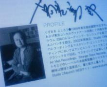 チャーリーのブログ-葛巻氏