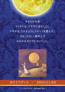 月の下でダンス