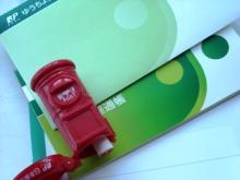 福島県在住ライターが綴る あんなこと こんなこと-ゆうちょ銀行ワークブック3.