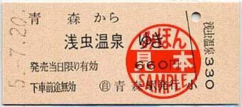 JRバス東北 浅虫線 | 菅沼天虎の紙屑談義