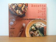パリのお惣菜屋さんのレシピ
