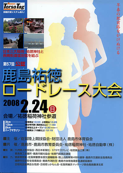 第57回 公認鹿島祐徳ロードレース