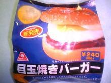 目玉焼きバーガー