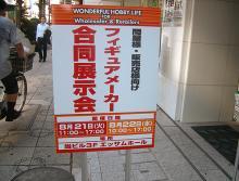 展示会入り口2
