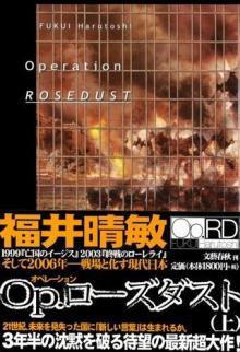 オペレーション・ローズダスト(上)