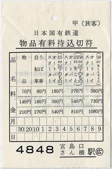 宮島口さん橋08