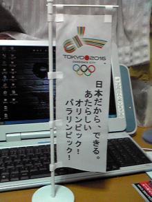 SOCIOが空を飛ぶ-オリンピック