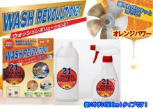 WASHREVOLUTION21_1