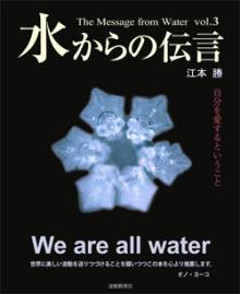 水からの伝言