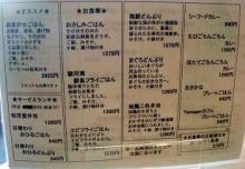 静岡おいしいもん!!! 三島グルメツアー-189.menu