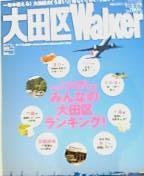 otaku-walker