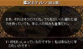 9-1 アップグレード宝石鑑定能力②5