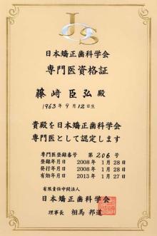 徳島の矯正歯科専門医院-専門医