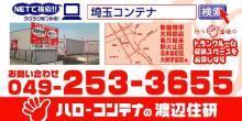 埼玉コンテナ