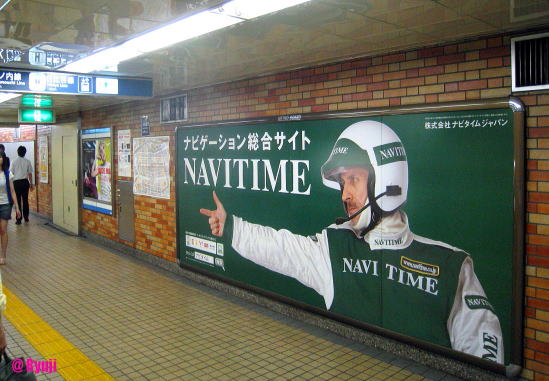 NAVITIME@銀座駅