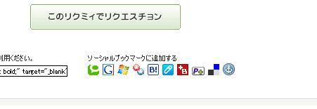 ソーシャルブックマークボタン