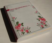 特発性血小板減少性紫斑病(ITP)の闘病日記