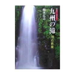 九州の滝100の絶景