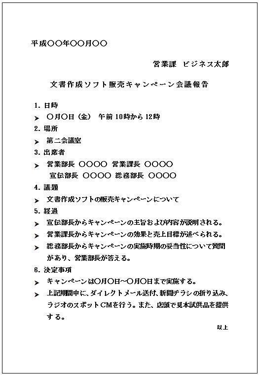 ビジネス文書文例 報告書 会議参加編