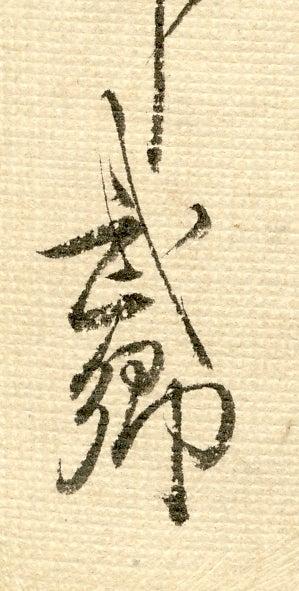 学者の署名】その15 飯田武郷(1828-1900) | かんがくかんかく ...