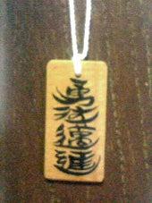 木札001